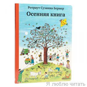 Осенняя книга