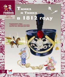 Тимка и Тинка в 1812 году