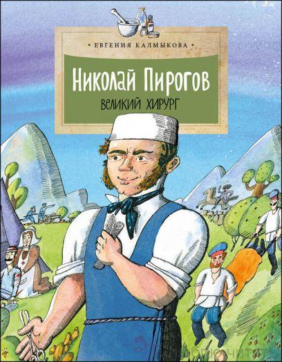 Николай Пирогов – великий хирург