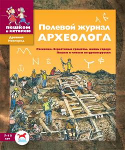 Полевой журнал археолога