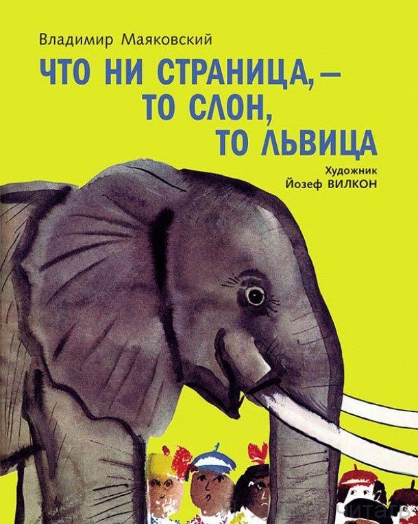 Что ни страница - то слон,то львица